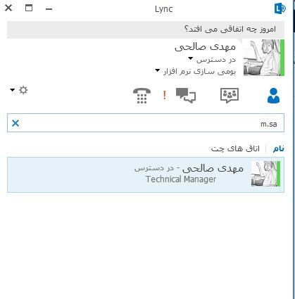 Lync_Persian_1